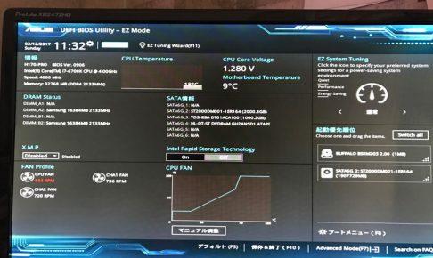 BIOS Utility