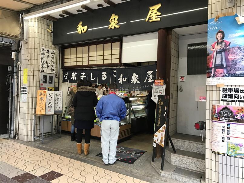 岡崎市でみたらしが有名な和泉屋