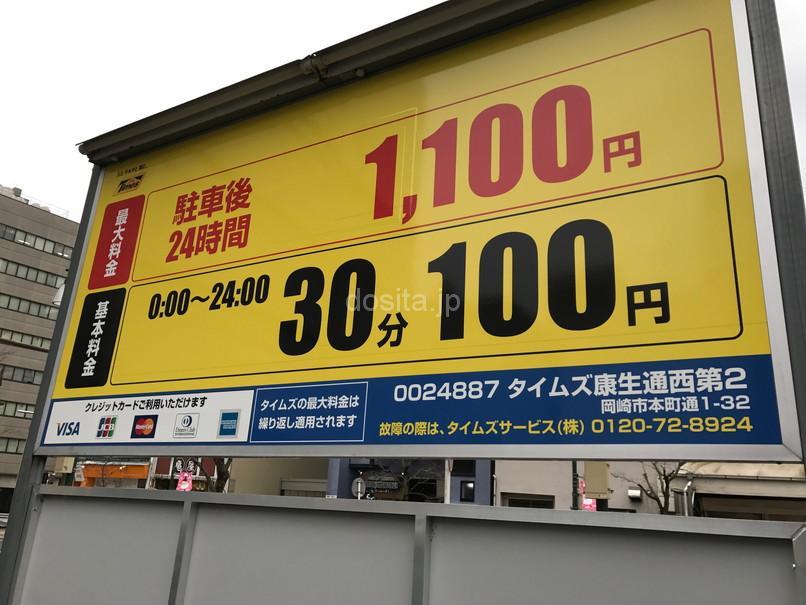 和泉屋の近くのコインパーキング