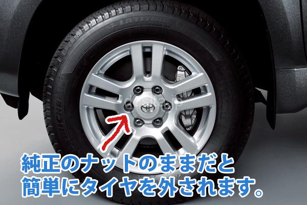 タイヤロックを使う際の注意点