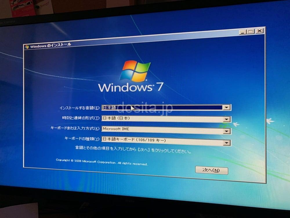 Windows7のインストール画面が立ち上がれば後は画面に沿って進むだけです