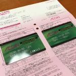 イオンの株主優待カード
