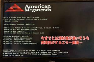 american-megatorendsというエラー画面