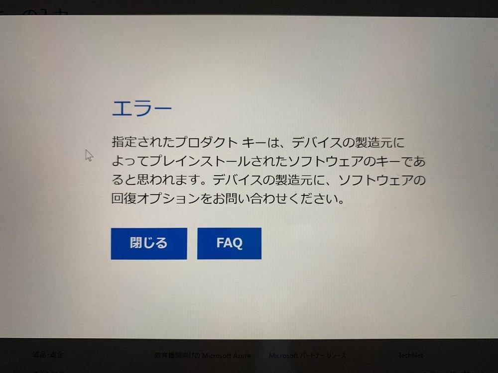 Windows7のディスクイメージのダウンロードでシリアルナンバーがエラーになる